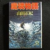 魔境物語 (徳間文庫)