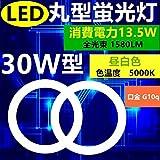 led蛍光灯丸型30w形昼白色5000K LEDサークライン30W LED丸型蛍光灯30W型 (1個セット)