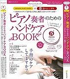 月刊ピアノプレゼンツ 『 ヤマハ 』 × 『 まかないこすめ 』 スペシャルセット ピアノ奏者のためのハンドケアBOOK ~人気の和コスメブランド「まかないこすめ」絶妙レシピのハンドクリーム付き~