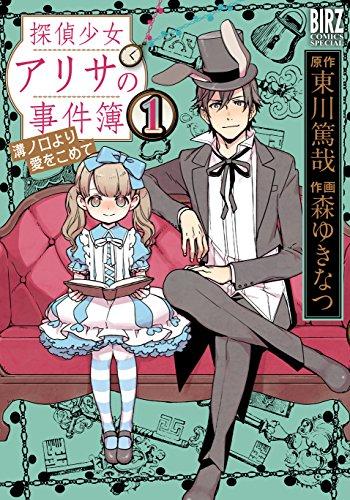 探偵少女アリサの事件簿 (1) 溝ノ口より愛をこめて (バーズコミックス スペシャル)の詳細を見る