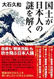 国土が日本人の謎を解く 画像