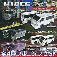 ハイエース HIACE SUPER GL SECOND SELECTION 全4種セット