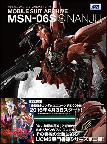 モビルスーツアーカイブ MSN-06S シナンジュ (モビルスーツアーカイブシリーズ)...
