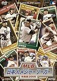 MLB 日本人メジャーリーガー熱闘譜 2008 [DVD]