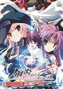 鋼炎のソレイユ -Chaos Region- 初回版