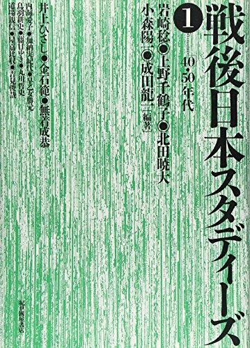 戦後日本スタディーズ 1 40・50年代の詳細を見る
