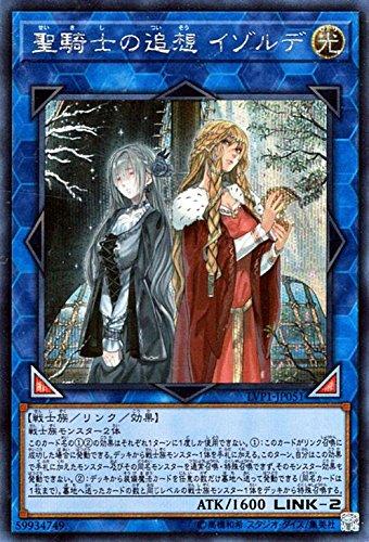聖騎士の追想 イゾルデ シークレットレア 遊戯王 リンクヴレインズパック lvp1-jp051