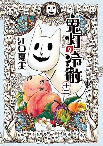 鬼灯の冷徹 十二 (モーニングコミックス)の詳細を見る