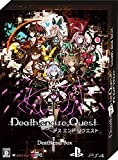 Death end re;Quest Death end BOX 【限定版同梱物】・ナナメダケイ描き下ろし収納BOX ・ビジュアルアートワーク ・オリジナルサウンドトラックCD ・秘蔵データ素材集CD-ROM ・クリアビジュアルポスターセット 同梱 & 【予約特典】RPGツクール制作によるスペシャルPCゲーム『END QUEST』 (CD-ROM) 付 - PS4