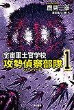 宇宙軍士官学校―攻勢偵察部隊― 1 (ハヤカワ文庫JA)