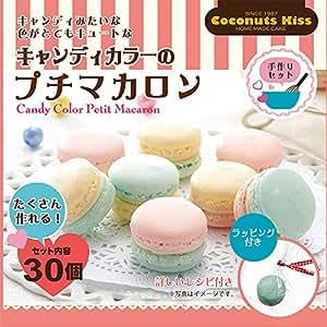 【ラッピングボックス付】キャンディーカラーのプチマカロン【お菓子材料キット】【2017バレンタイン】