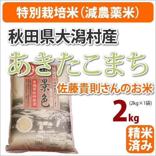 ≪特別栽培米(減農薬米)≫秋田県大潟村産「あきたこまち」生産者「佐藤貴則」2kg