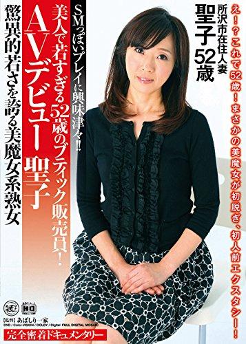 美人で若すぎる52歳のブティック販売員! AVデビュー聖子 驚異・・・