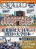 大学野球 2018 春季リーグ決算号 2018年 7/14 号 (週刊ベースボール増刊)