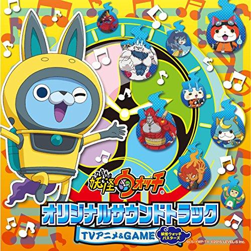 妖怪ウォッチ オリジナルサウンドトラック TVアニメ&GAME (妖怪ウォッチバスターズ)の詳細を見る