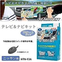 データシステム テレビ&ナビキット(TVオートタイプ) ニッサン用 NTN-63A