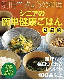 シニアの簡単健康ごはん 朝・昼・晩 別冊NHKきょうの料理