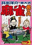 井出洋介の東大式 麻雀 虎の穴 vol.3[DVD]
