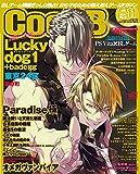 Cool-B(クールビー) 2019年 11 月号 [雑誌]