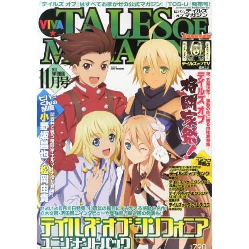 ビバ☆テイルズオブマガジン 2013年 11月号 [雑誌]