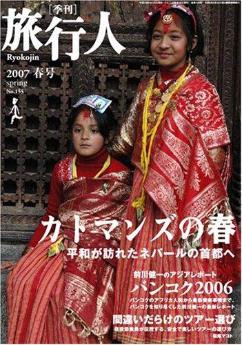 旅行人 2007年春号カトマンズの春〜平和が訪れたネパールの首都への詳細を見る