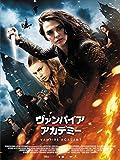 Vampire Academy (European Format - Zone 2)