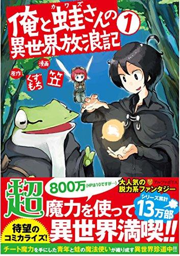 俺と蛙さんの異世界放浪記 1 (アルファポリスCOMICS)の詳細を見る