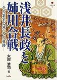 浅井長政と姉川合戦: その繁栄と滅亡への軌跡 (淡海文庫)