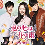 私の心は花の雨DVD-BOX1(14枚組) -