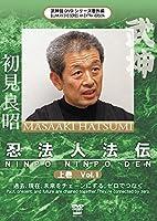 初見良昭 忍法人法伝 上巻 [DVD]