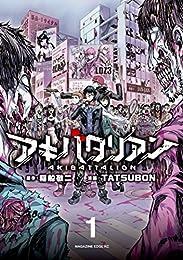 アキバタリアン(1) (少年マガジンエッジコミックス)