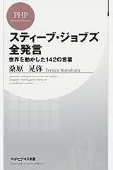 スティーブ・ジョブズ全発言 (PHPビジネス新書) 新書