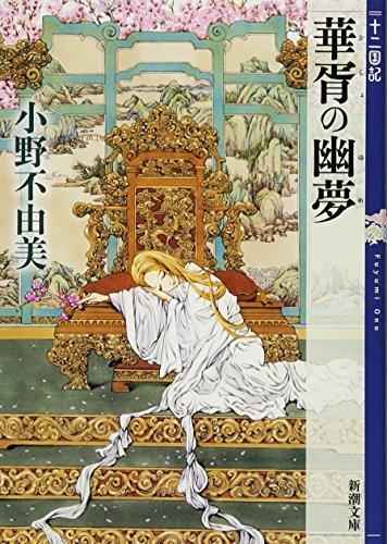 華胥の幽夢 十二国記 (新潮文庫)の詳細を見る
