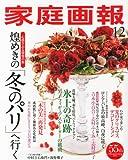 家庭画報 2012年 12月号 [雑誌] 画像