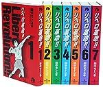 リベロ革命 文庫版 コミック 全7巻完結セット (小学館文庫)