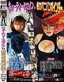キューティーヒロイン VS 怪力ペニバンボインダー [DVD]JFD-19