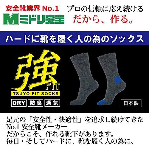 ミドリ安全 強フィットソックス レギュラータイプ ブラック/ブラック (24-27cm/1足) TFS-01