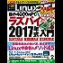 日経Linux(リナックス) 2017年 2月号 [雑誌]