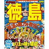 徳島―鳴門・祖谷渓・日和佐 (マップルマガジン 関西 2)