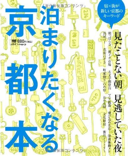 泊まりたくなる京都本―宿×街が新しい京都のキーワード (えるまがMOOK)の詳細を見る