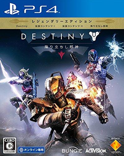 【PS4】Destiny 降り立ちし邪神 レジェンダリーエディション