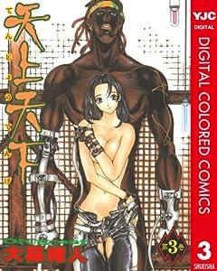 天上天下 カラー版 3 (ヤングジャンプコミックスDIGITAL)