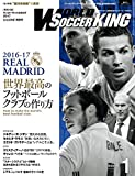 WORLD Soccer KING 2017年1月号
