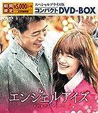 エンジェルアイズ スペシャルプライス版コンパクトDVD-BOX -