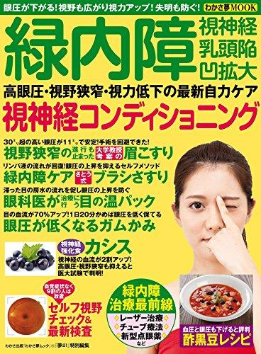 わかさ夢MOOK45 緑内障 視神経コンディショニング (WAKASA PUB)