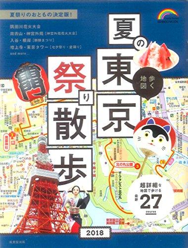 歩く地図 夏の東京祭り散歩 2018 (SEIBIDO MOOK)