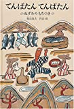 てんぱたん てんぱたん―ねずみのもちつき (日本傑作絵本シリーズ)