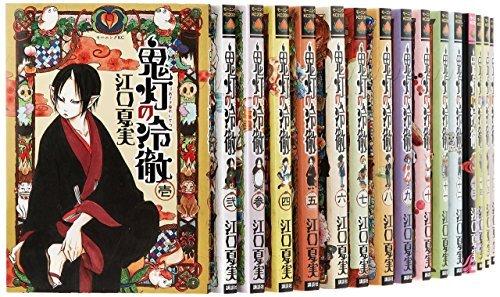鬼灯の冷徹 コミック 1-23巻セット (モーニング KC)