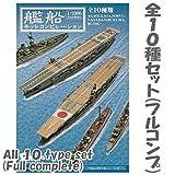 1/2000スケール 艦船キットコンピレーション [全10種セット(フルコンプ)]