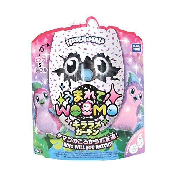 うまれて! ウーモ キララメガーデン ピンク&パ...の商品画像